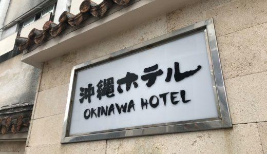 沖縄の観光ホテル第1号